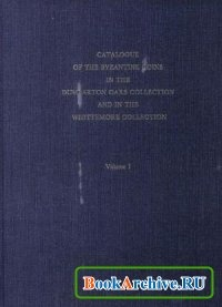 Книга Catalogue of the Byzantine Coins in the Dumbarton Oaks Collection and in the Whittemore Collection, Volume 1.