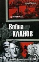 """Книга Война кланов. """"Черный фронт"""" против НСДАП"""