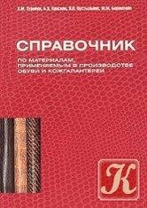 Книга Справочник по материалам, применяемым в производстве обуви и кожгалантереи
