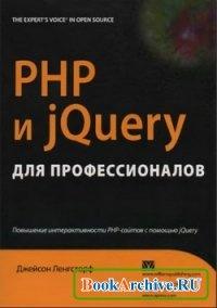 PHP и jQuery для профессионалов.