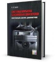 Книга Ерохов В.И. - Системы впрыска бензиновых двигателей: конструкция, расчет, диагностика (2011)