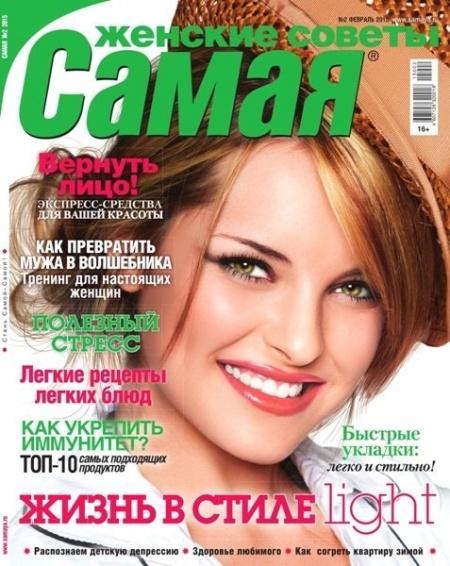 Журнал: Самая №2 (февраль 2015)
