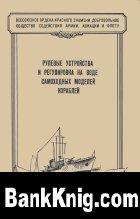 Книга Рулевые устройства и регулировка на воде самоходных моделей кораблей