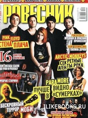 Журнал Ровесник №11 (ноябрь 2009)