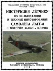 Книга Инструкция летчику самолета ЛаГГ-3