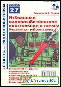 Книга Избранные радиолюбительские конструкции и схемы. Решения для работы и дома.