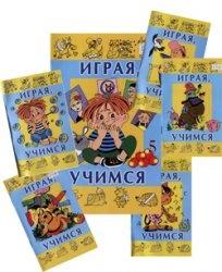Книга Играя, учимся. Выпуски 1-6. Занимательные игры для дошкольников.