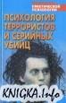 Книга Психология террористов и серийных убийц: хрестоматия