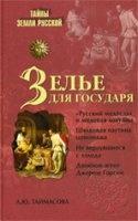 Книга Зелье для государя. Английский шпионаж в России XVI столетия