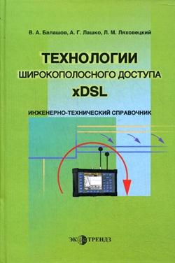 Книга Технологии широкополосного доступа xDSL