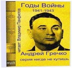Аудиокнига Годы Войны 1941-1943 (Аудиокнига)