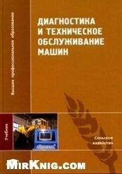 Книга Диагностика и техническое обслуживание машин