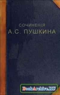 Книга Сочинения А.С.Пушкина (Полное собрание сочинений в одном томе)