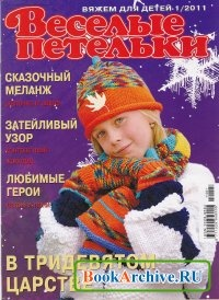 Журнал Весёлые петельки №1 2011