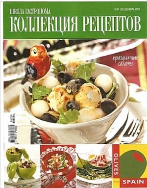 Журнал Журнал Школа гастронома. Коллекция рецептов №24(56) (декабрь 2008)
