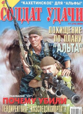 Журнал Журнал Солдат удачи (Soldier of Fortune) №11 (ноябрь 2000)