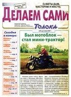 Журнал Делаем сами №2 2004 Толока