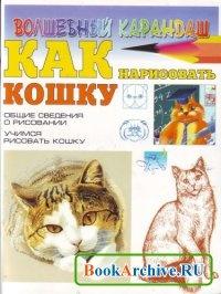 Книга Как нарисовать кошку: Общие сведения о рисовании; Учимся рисовать кошку