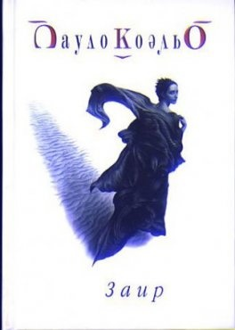 Книга Пауло Коэльо. Заир (аудиокнига)