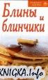 Книга Блины и блинчики