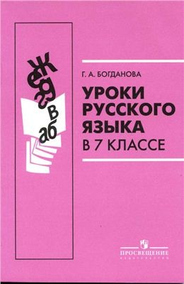 Книга Уроки русского языка в 7 классе