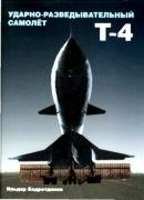 Книга Ударно-разведывательный самолет T-4