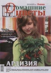 Домашние цветы №6 2009