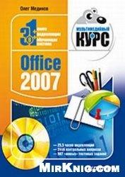Книга Office 2007. Мультимедийный курс