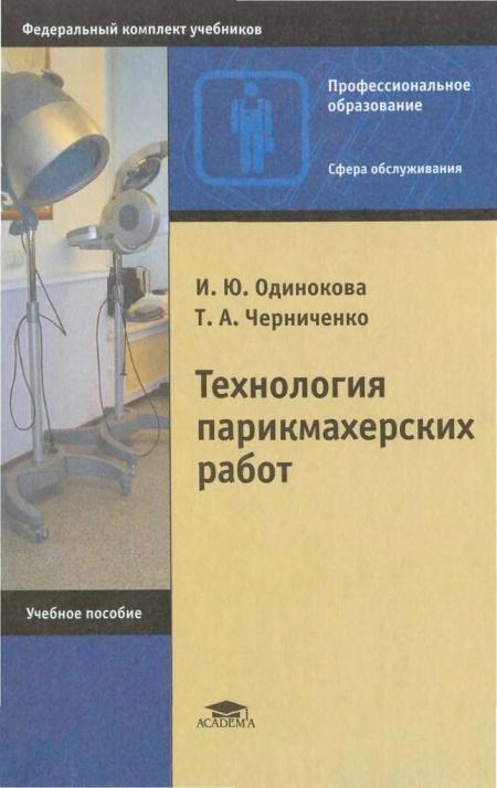 Книга Учебник Технология парикмахерских работ