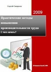 Книга Практические методы повышения производительности труда С чего начать?