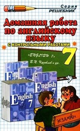 Книга ГДЗ Английский язык 7 класс