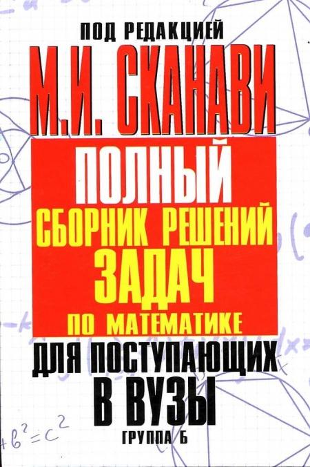 Книга Математика Группа Б