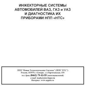 Книга Инжекторные системы автомобилей ВАЗ, ГАЗ и УАЗ И диагностика их приборами НПП НТС