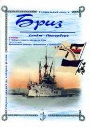 Сборник Бриз №28 2006 - специальный выпуск