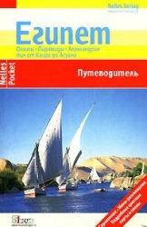 Книга Египет. Путеводитель