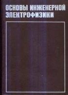 Книга Основы инженерной электрофизики. Часть 2. Основы анализа н синтеза электронных цепей
