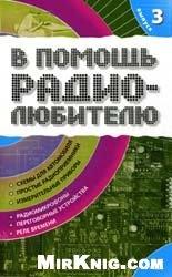 Книга В помощь радиолюбителю. Информационный обзор для радиолюбителей. Вып. 3