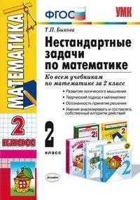 Книга 2 класс. Математика. Нестандартные задачи по математике. Ко всем учебникам. Быкова Т.П.