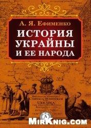 Книга История Украйны и ее народа
