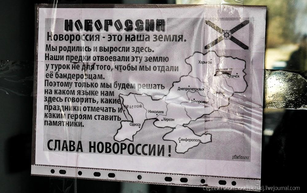 Смысл борьбы людей за Новороссию одной картинкой...