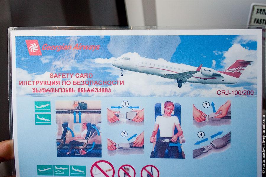 Перелёт из Батуми в Тбилиси.
