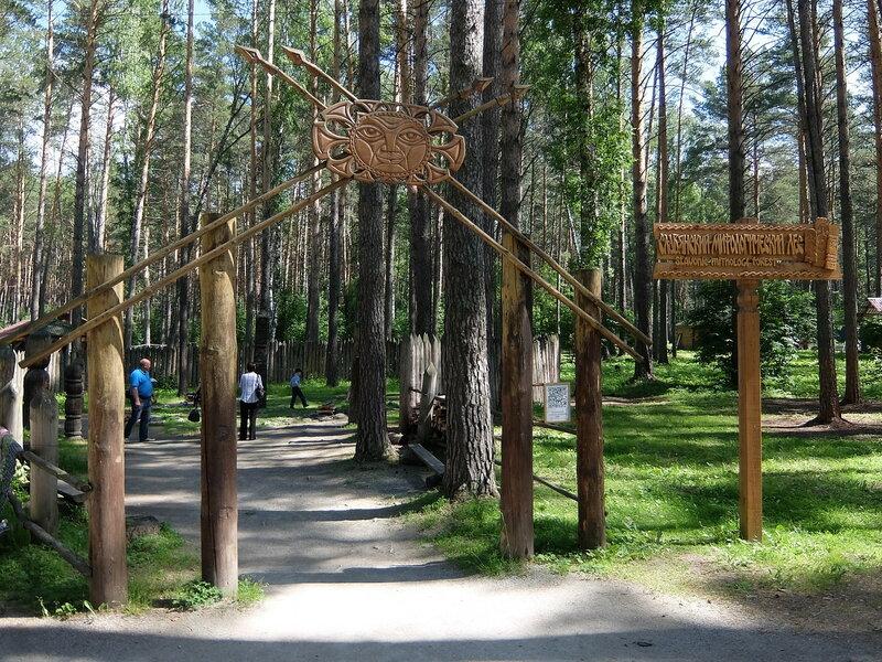 Томская писаница - Славянский мифологический лес - Ворота