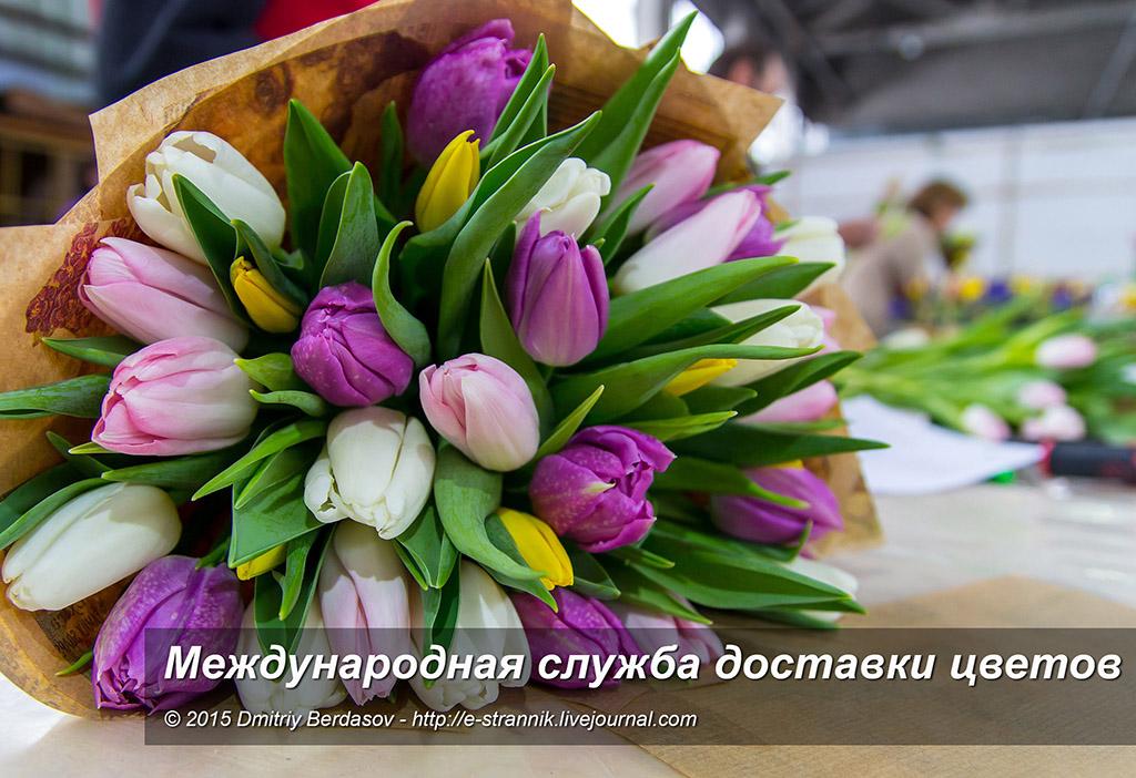 Международная организация доставки цветов заказ и доставка цветов по таганрогу