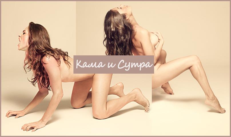 KAMA & SUTRA