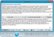 Переводчик - QTranslate 5.4.1 + Portable