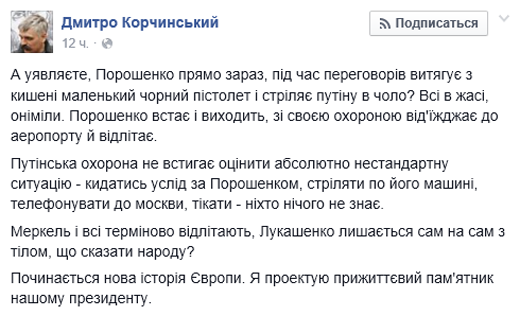 корчинский.png
