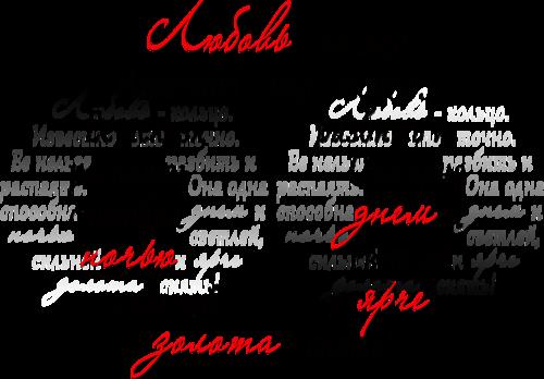 надписи о любви