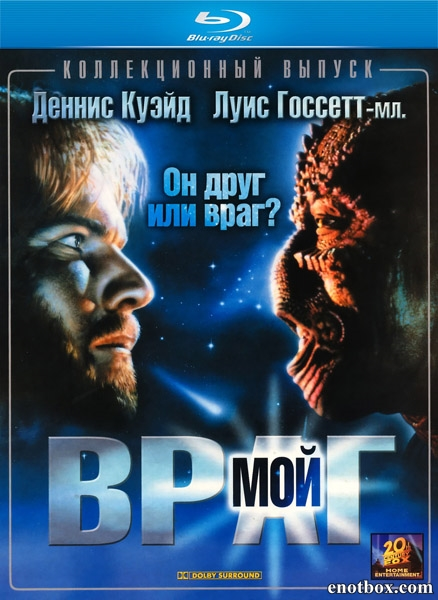 Враг мой / Enemy Mine (1985/BDRip/HDRip)