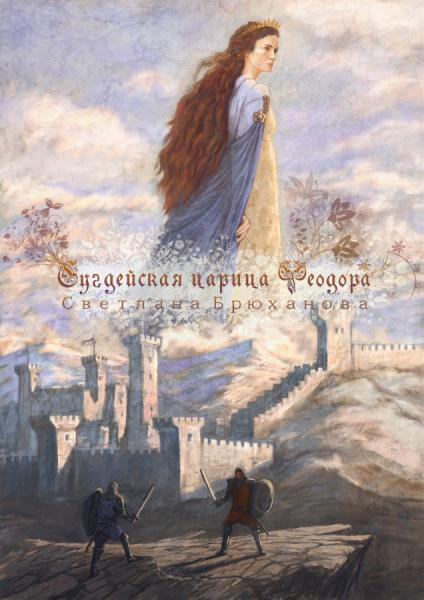 Феодора_Сугдейская.jpg