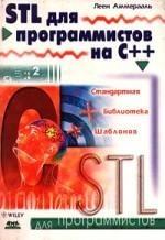 Книга STL для программистов на C++ - Аммерааль Л.